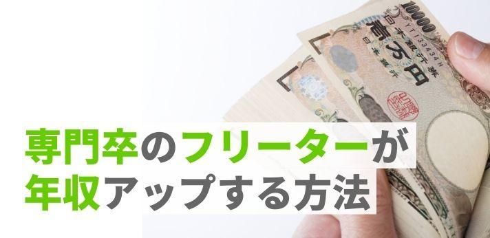 専門卒のフリーターが、年収アップを目指して就職する方法の画像