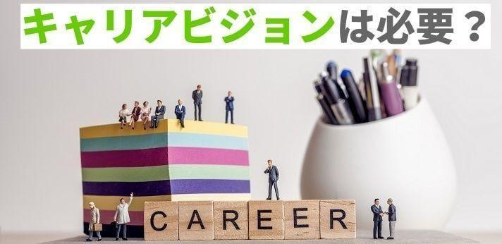 キャリアビジョンはなぜ必要?就活・転職活動で使える具体例と書き方の画像