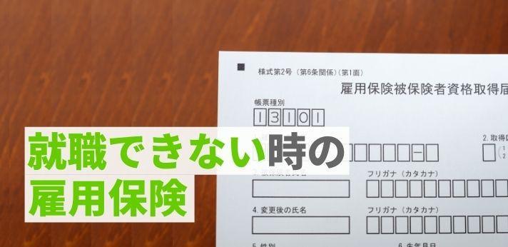 就職できない時の雇用保険の画像