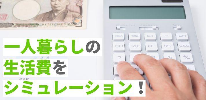 一人暮らしの生活費をシミュレーションしよう!家賃の決め方や節約術も紹介の画像