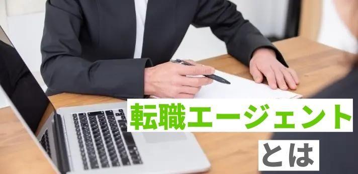 サポートが充実!転職エージェントとはの画像