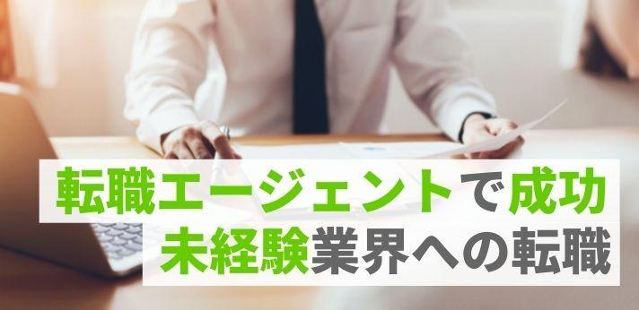 転職エージェントで成功!未経験業界への転職の画像