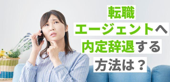転職エージェント経由で内定辞退する方法と例文の画像