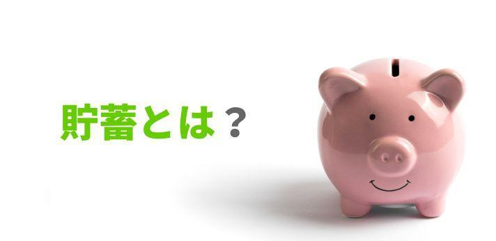 貯蓄とは?貯金や預金との違いを理解しようの画像