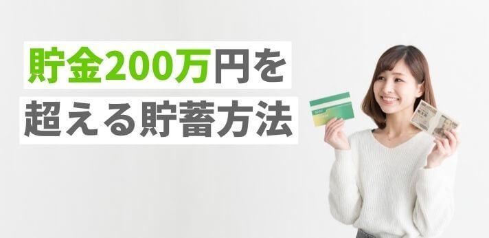 貯金200万円の壁を超える!年代別の平均額や効率的な貯蓄方法を解説の画像
