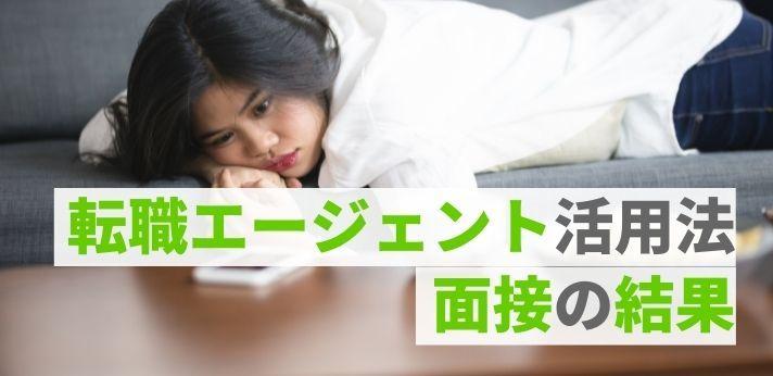 転職エージェントの活用法ー面接の結果の画像