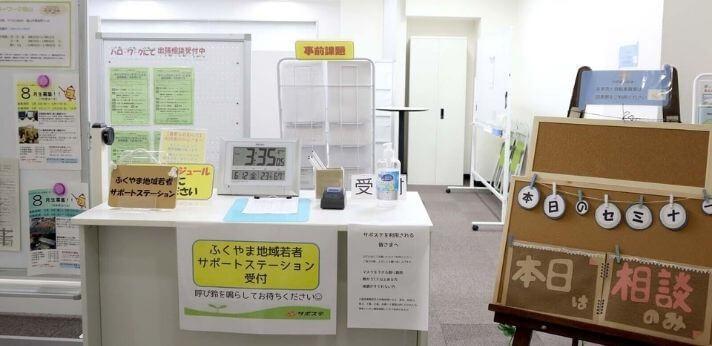 就業後の定着支援も実施!広島県福山市のサポステの画像