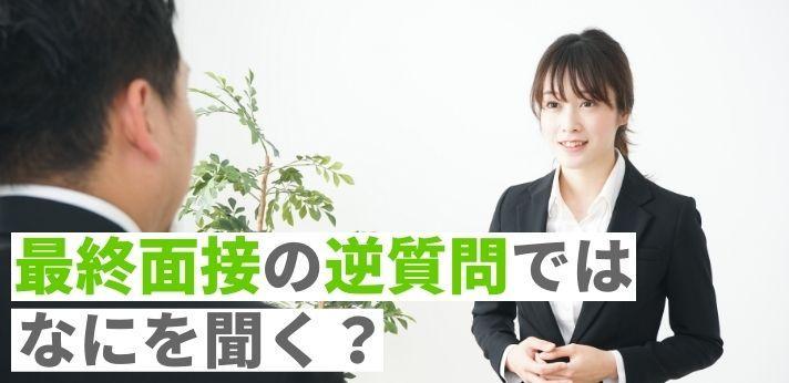 最終面接の逆質問で好印象を与えるにはの画像