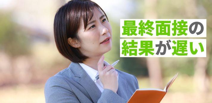 転職者の悩み!最終面接の結果が遅い時の対処法の画像