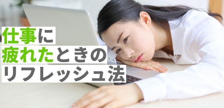 仕事に疲れたときに実践したいストレス対処法の画像