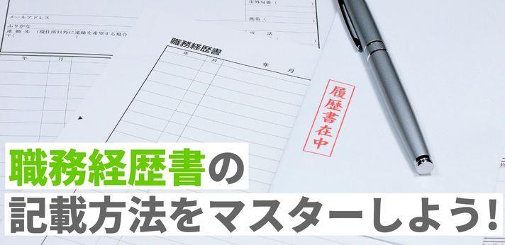 転職するなら職務経歴書の記載方法をマスターしよう!の画像