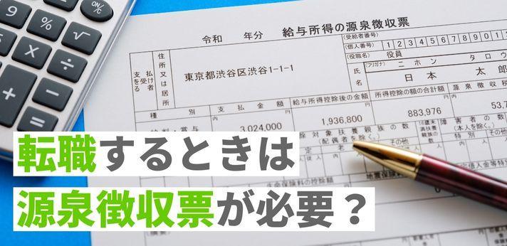 転職するときは源泉徴収票が必要?入手方法や提出のタイミングを解説の画像