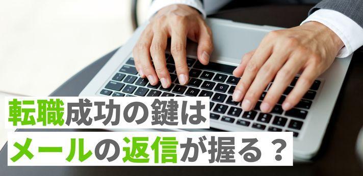 意外と重要!転職成功の鍵はメールの返信が握る?の画像