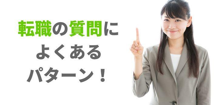 転職の質問によくあるパターン!その裏の意図と対処法の画像