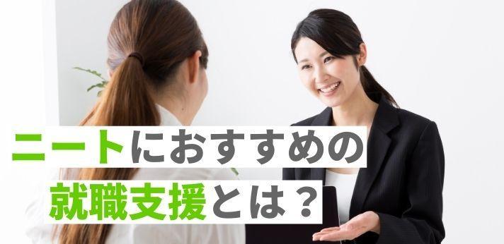 ニートが活用できる就職支援とは?の画像