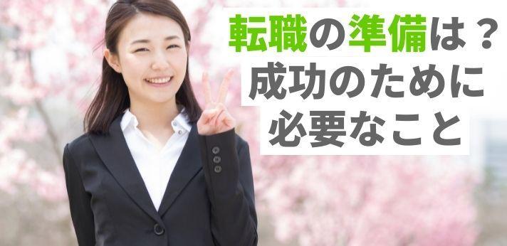 転職の準備は何をしよう?転職成功のために必要なことの画像