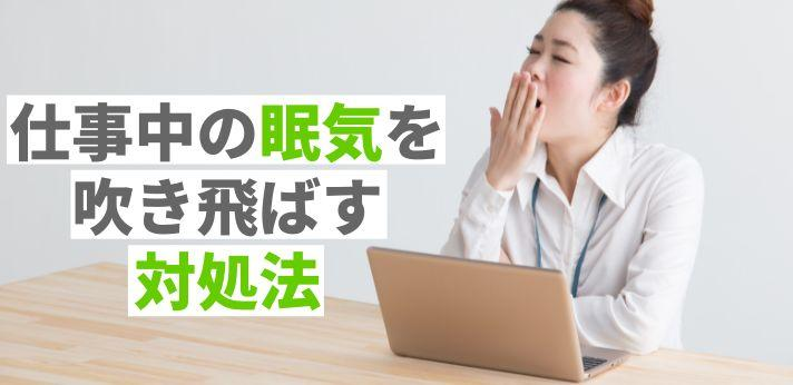 仕事中なのに眠い…眠気を吹き飛ばす対処法の画像