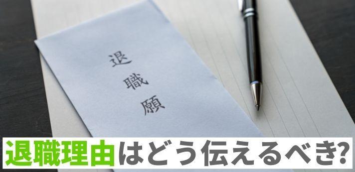 波風の立たない転職を…退職理由はどう伝えるべき?の画像