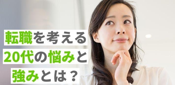 転職を考える20代の悩みと強みとは?の画像