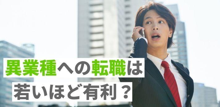 異業種への転職は若いほど有利?転職しやすい職種とはの画像