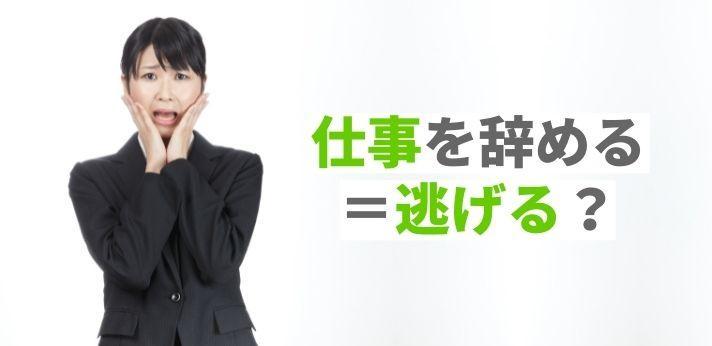 仕事を辞めること=逃げること?の画像