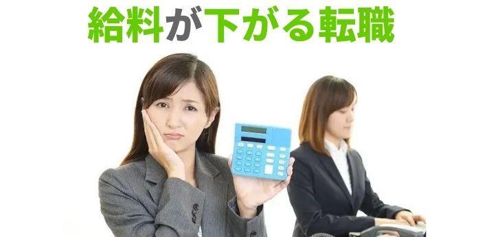 給料が下がるのはなぜ?避けたい収入ダウンの転職の画像