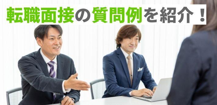 転職成功を決める!面接あるある質問集の画像