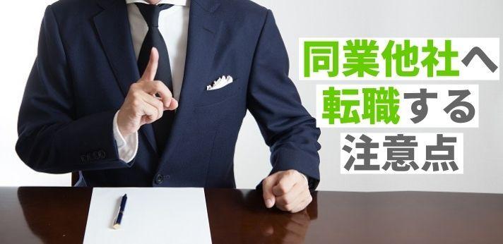 同業他社へ転職する前に知りたい注意点の画像