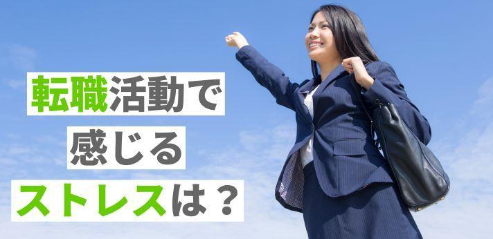 ストレスを制し、転職活動を制する術!の画像