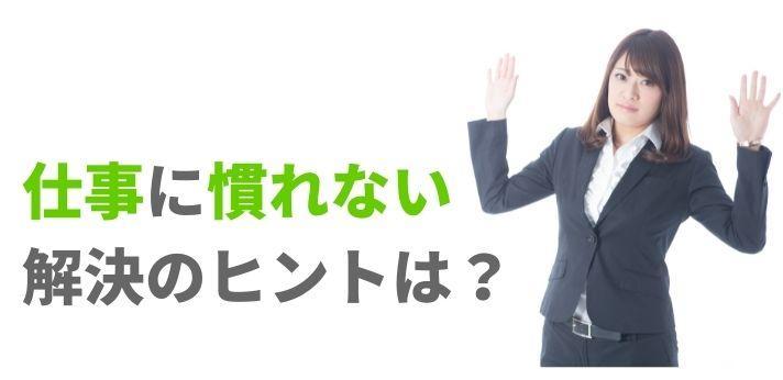 仕事に慣れない。悩み解決のヒントは?の画像