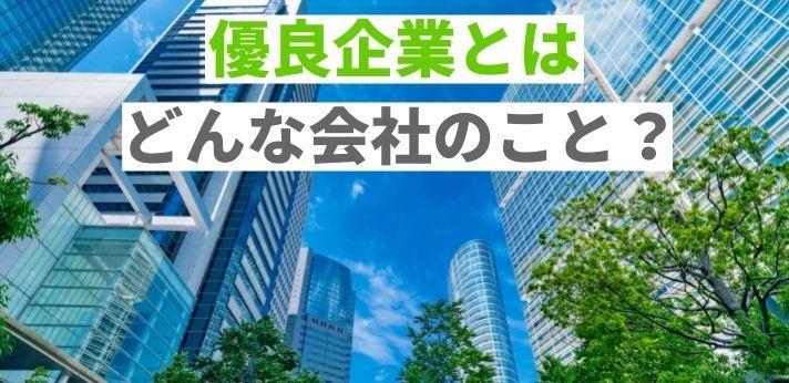 優良企業とはどんな会社のこと?の画像