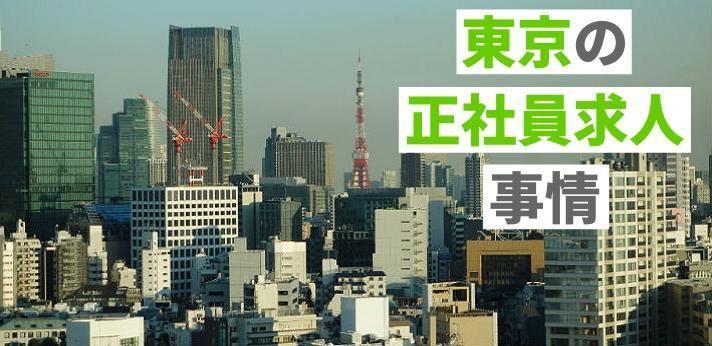 東京の正社員求人事情の画像