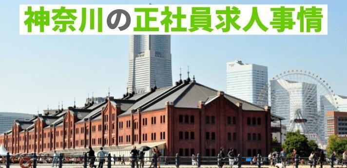 神奈川の正社員求人事情の画像
