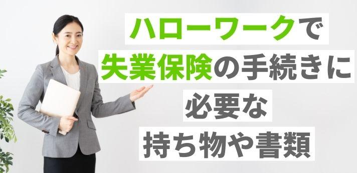 ハローワークで失業保険をもらうための条件と方法は?の画像