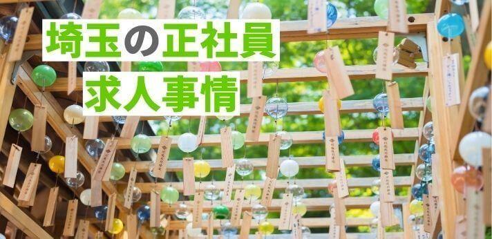 埼玉の正社員求人事情の画像